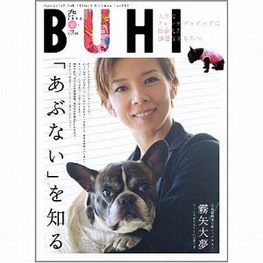 【中古】動物・ペット雑誌 BUHI 2012年 春号 vol.22 ブヒ