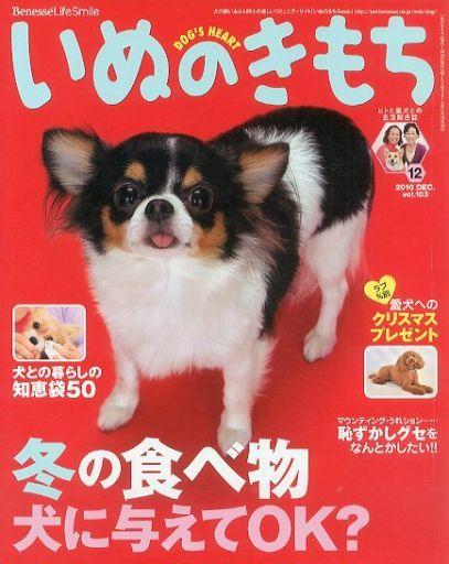 【中古】動物・ペット雑誌 付録付)いぬのきもち 2010年12月号