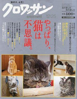【中古】動物・ペット雑誌 クロワッサン 2012年12月25日号