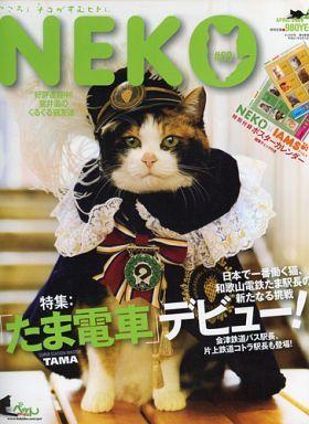 【中古】動物・ペット雑誌 NEKO 2009年4月号