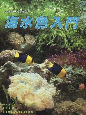 【中古】動物・ペット雑誌 海水魚入門 1988年05月号別冊