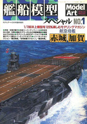 【中古】ホビー雑誌 艦船模型スペシャル No.1