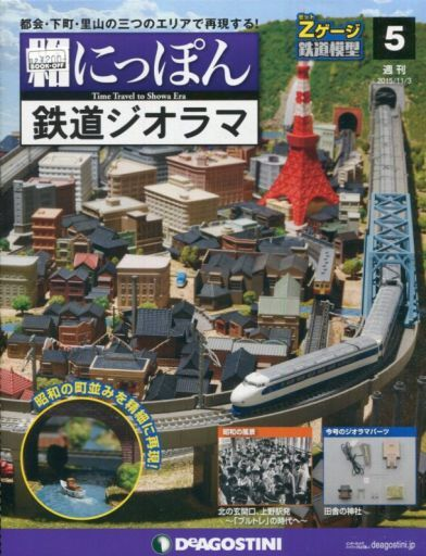 【中古】ホビー雑誌 付録付)昭和にっぽん鉄道ジオラマ全国版 5