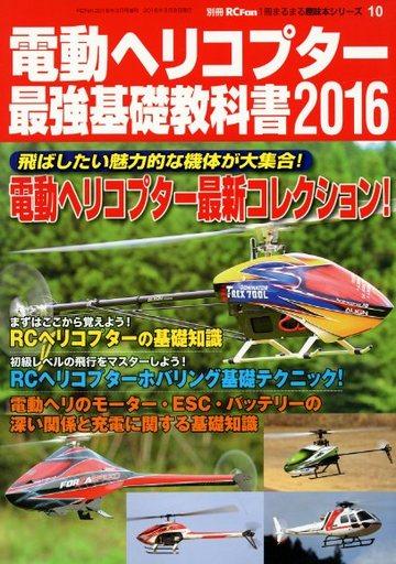 【中古】ホビー雑誌 電動ヘリコプター最強基礎教科書 2016