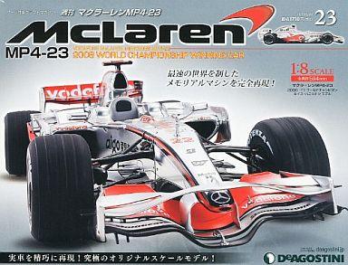 【中古】ホビー雑誌 マクラーレンMP4-23全国版  23