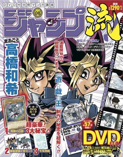 【中古】ホビー雑誌 DVD付)ジャンプ流! 2016年5月2日号