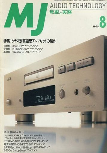 【中古】ホビー雑誌 MJ 無線と実験 1995年8月号
