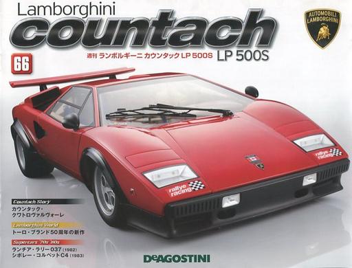 【中古】ホビー雑誌 付録付)ランボルギーニカウンタックLP500S 全国版 66