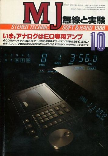 【中古】ホビー雑誌 MJ 無線と実験 1986年10月号