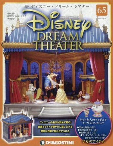 【中古】ホビー雑誌 付録付)ディズニー・ドリームシアター全国版 65