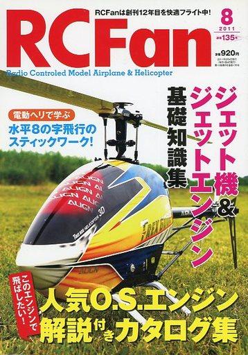 【中古】ホビー雑誌 RC Fan 2011年8月号 アールシーファン