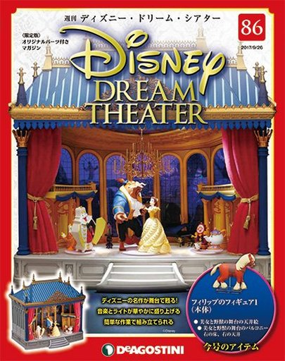 【中古】ホビー雑誌 付録付)ディズニー・ドリームシアター全国版 86