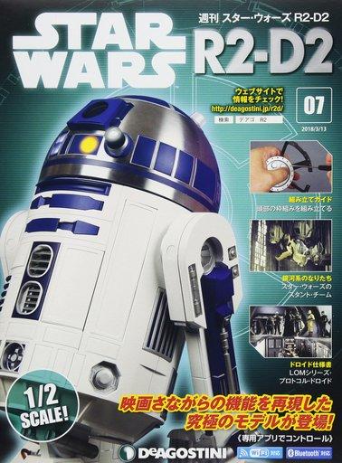【中古】ホビー雑誌 付録付)スターウォーズR2-D2全国版 7