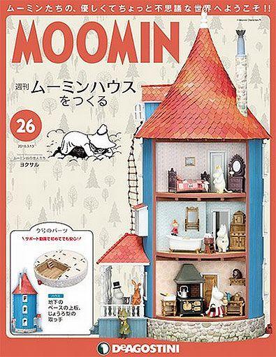 【中古】ホビー雑誌 付録付)ムーミンハウスをつくる全国版 26