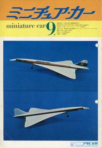 【中古】ホビー雑誌 miniature car 1969年9月号 ミニチュア・カー