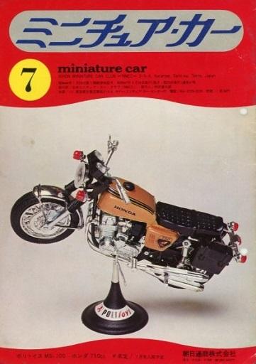 【中古】ホビー雑誌 miniature car 1972年7月号 ミニチュア・カー