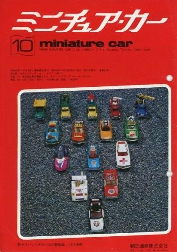 【中古】ホビー雑誌 miniature car 1973年10月号 ミニチュア・カー