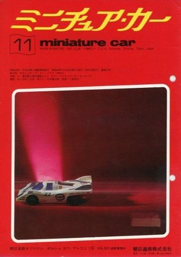 【中古】ホビー雑誌 miniature car 1973年11月号 ミニチュア・カー