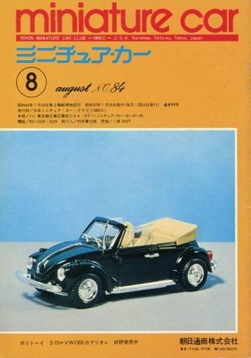 【中古】ホビー雑誌 miniature car 1975年8月号 ミニチュア・カー