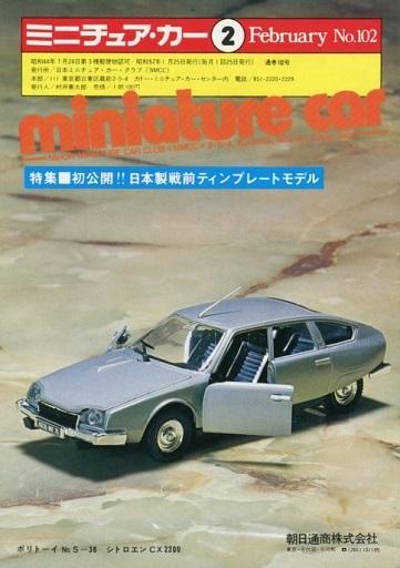 【中古】ホビー雑誌 miniature car 1977年2月号 ミニチュア・カー