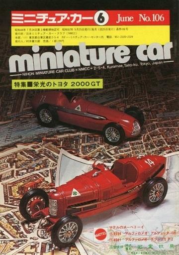 【中古】ホビー雑誌 miniature car 1977年6月号 ミニチュア・カー