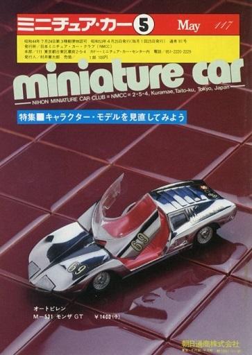 【中古】ホビー雑誌 miniature car 1978年5月号 ミニチュア・カー