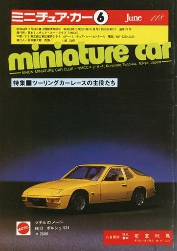 【中古】ホビー雑誌 miniature car 1978年6月号 ミニチュア・カー
