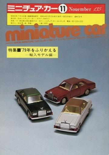 【中古】ホビー雑誌 miniature car 1979年11月号 ミニチュア・カー