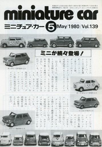 【中古】ホビー雑誌 miniature car 1980年5月号 ミニチュア・カー