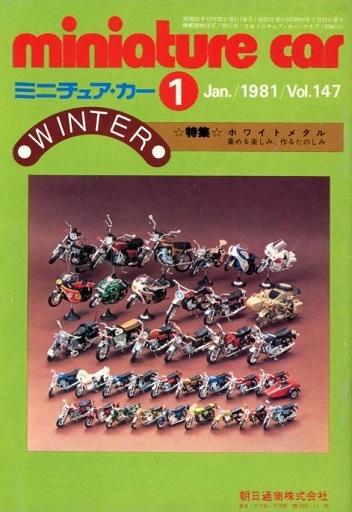 【中古】ホビー雑誌 miniature car 1981年1月号 ミニチュア・カー