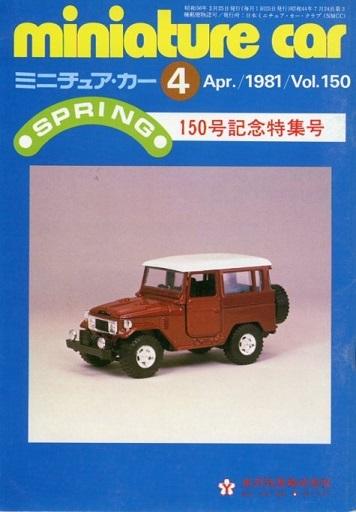 【中古】ホビー雑誌 miniature car 1981年4月号 ミニチュア・カー