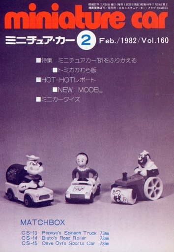 【中古】ホビー雑誌 miniature car 1982年2月号 ミニチュア・カー