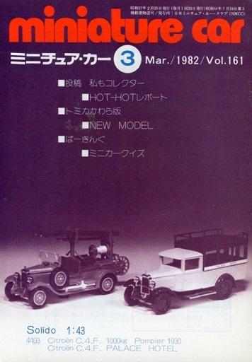 【中古】ホビー雑誌 miniature car 1982年3月号 ミニチュア・カー
