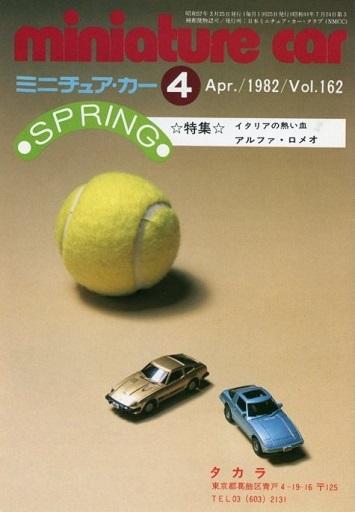【中古】ホビー雑誌 miniature car 1982年4月号 ミニチュア・カー