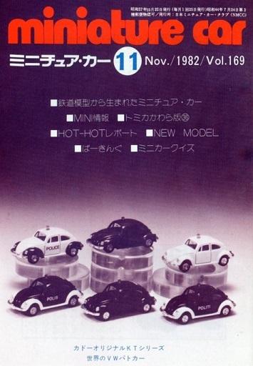 【中古】ホビー雑誌 miniature car 1982年11月号 ミニチュア・カー