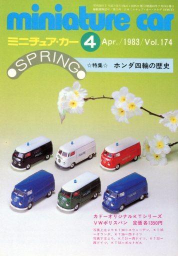 【中古】ホビー雑誌 miniature car 1983年4月号 ミニチュア・カー
