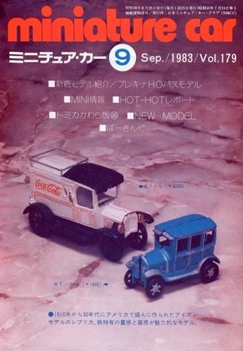【中古】ホビー雑誌 miniature car 1983年9月号 ミニチュア・カー