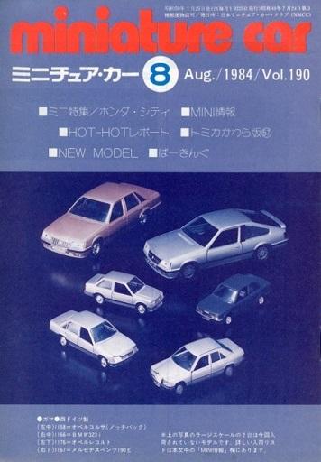 【中古】ホビー雑誌 miniature car 1984年8月号 ミニチュア・カー