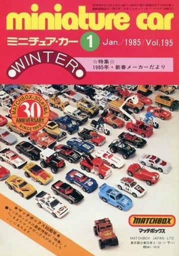 【中古】ホビー雑誌 miniature car 1985年1月号 ミニチュア・カー