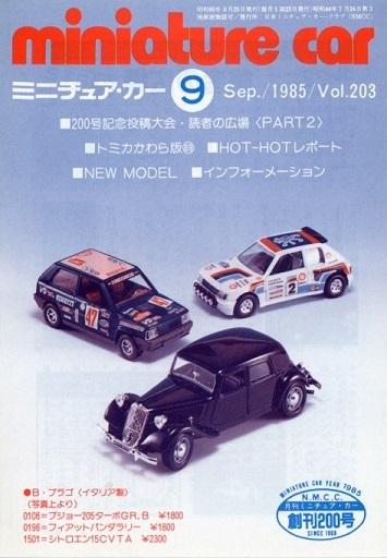 【中古】ホビー雑誌 miniature car 1985年9月号 ミニチュア・カー
