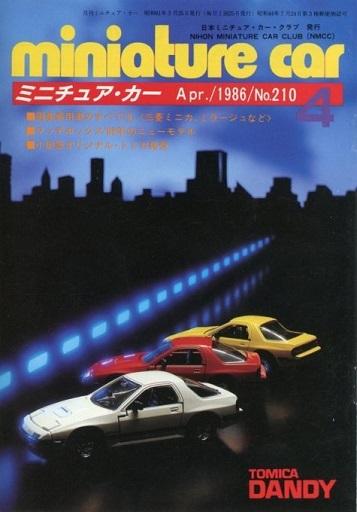 【中古】ホビー雑誌 miniature car 1986年4月号 ミニチュア・カー