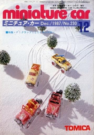 【中古】ホビー雑誌 miniature car 1987年12月号 ミニチュア・カー