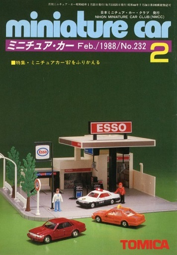 【中古】ホビー雑誌 miniature car 1988年2月号 ミニチュア・カー