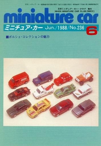 【中古】ホビー雑誌 miniature car 1988年6月号 ミニチュア・カー