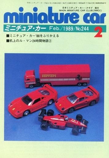 【中古】ホビー雑誌 miniature car 1989年2月号 ミニチュア・カー