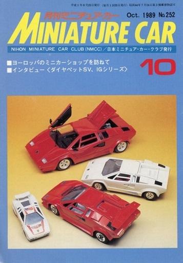 【中古】ホビー雑誌 miniature car 1989年10月号 ミニチュア・カー