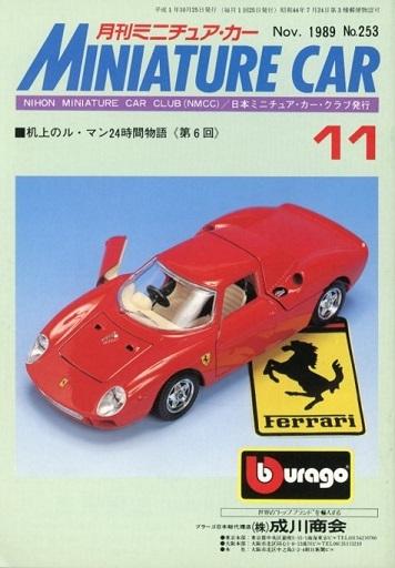 【中古】ホビー雑誌 miniature car 1989年11月号 ミニチュア・カー