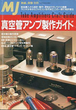 【中古】ホビー雑誌 MJ 無線と実験別冊 1995/8 真空管アンプ製作ガイド