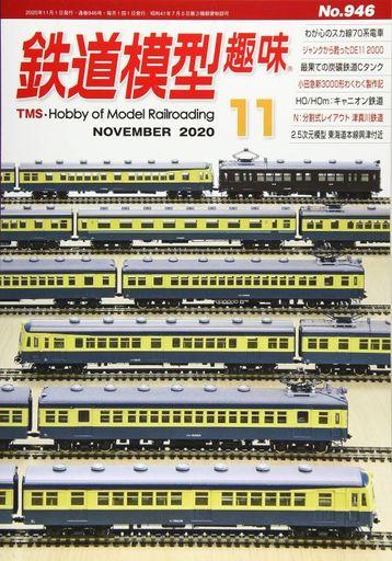 機芸出版社 新品 ホビー雑誌 鉄道模型趣味 2020年11月号 No.946