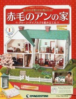 【中古】ホビー雑誌 付録付)赤毛のアンの家全国版 -創刊号-